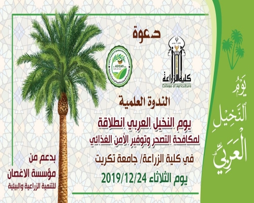 Arab Palm Day is a start for combating...